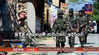 Siyatha TV News 12.00 PM - 21-04-2018 Thumbnail