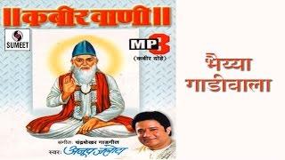 Bhaiya Gadiwala | Kabir Vani | Kabir Bhajan | Anoop Jalota | Hindi