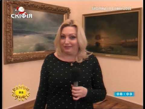 Телеканал Скіфія: 16.01.2019. Новини. 8:00