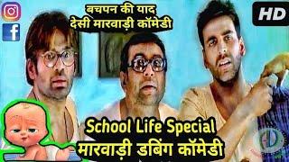 School Life Marwadi Comedy 2018 | School Ke Wo Din मारवाडी कॉमेडी | Best Funny Marwadi Dubbed Comedy