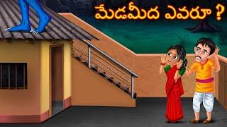 మేడమీద ఎవరూ   Meda Meedha Evaru   Deyyam Swarangam   Telugu Kathalu   Telugu Story   Deyyam Kathalu