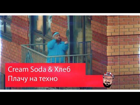 🖖🏻 Иностранец реагирует на Cream Soda & Хлеб - Плачу на техно