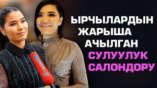 Ырчылар Асема Токтобекова менен Гүлнур Асанова сулуулук салондорун бир күндө ачышты