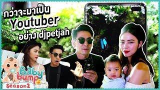 baby-bump-2-กว่าจะมาเป็น-youtuber-อย่าง-djpetjah-ep-35