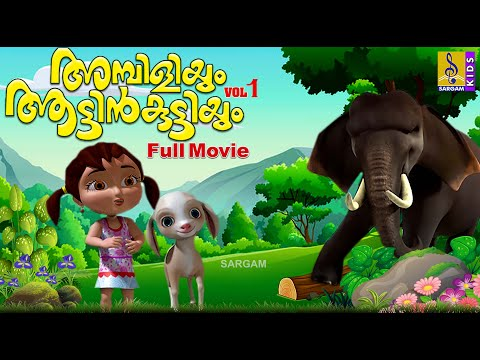 Ambiliyum Attinkuttiyum Malayalam kids animation Full Length Movie