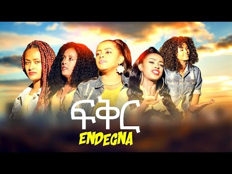 Endegna - fikir | ፍቅር - New Ethiopian Music 2019 (Official Video) thumbnail