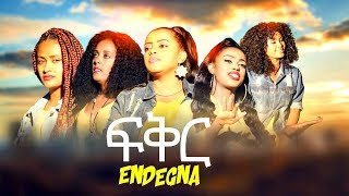Endegna - Fikir (Ethiopian Music Video)
