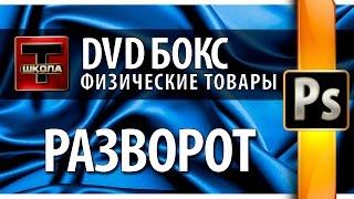 Урок 1 Обложка для физ DVD бокса