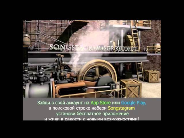 Songstagram