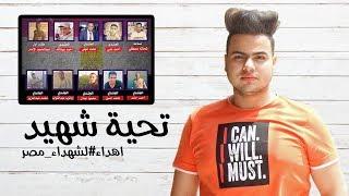 اغنية تحية شهيد - عبدالله البوب | اهداء لشهداء بئر العبد - 2020