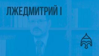 Лжедмитрий I. Видеоурок по истории России 7 класс