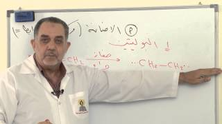 الكيمياء - الصف الثانى عشر - البوليمرات