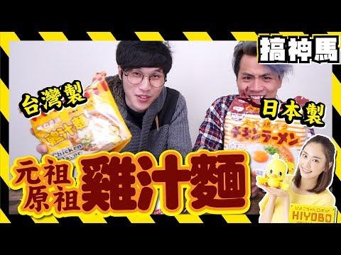 【台灣 VS 日本泡麵】4 倍の高價錢 日本的雞汁麵更好吃嗎?!