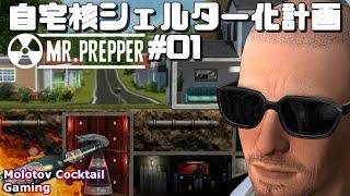 自宅核シェルター化計画 Mr. Prepper #01 ゲーム実況プレイ 日本語 PC ミスタープレッパー [Molotov Cocktail Gaming]