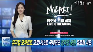 [세로보는뉴스] 뮤지컬 모차르트 국내최초 온라인 공연 …