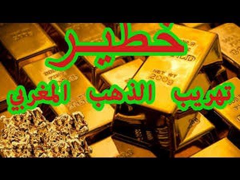تدهور اقتصاد المغرب بسبب تهريب احتياتي ذهب لدبي