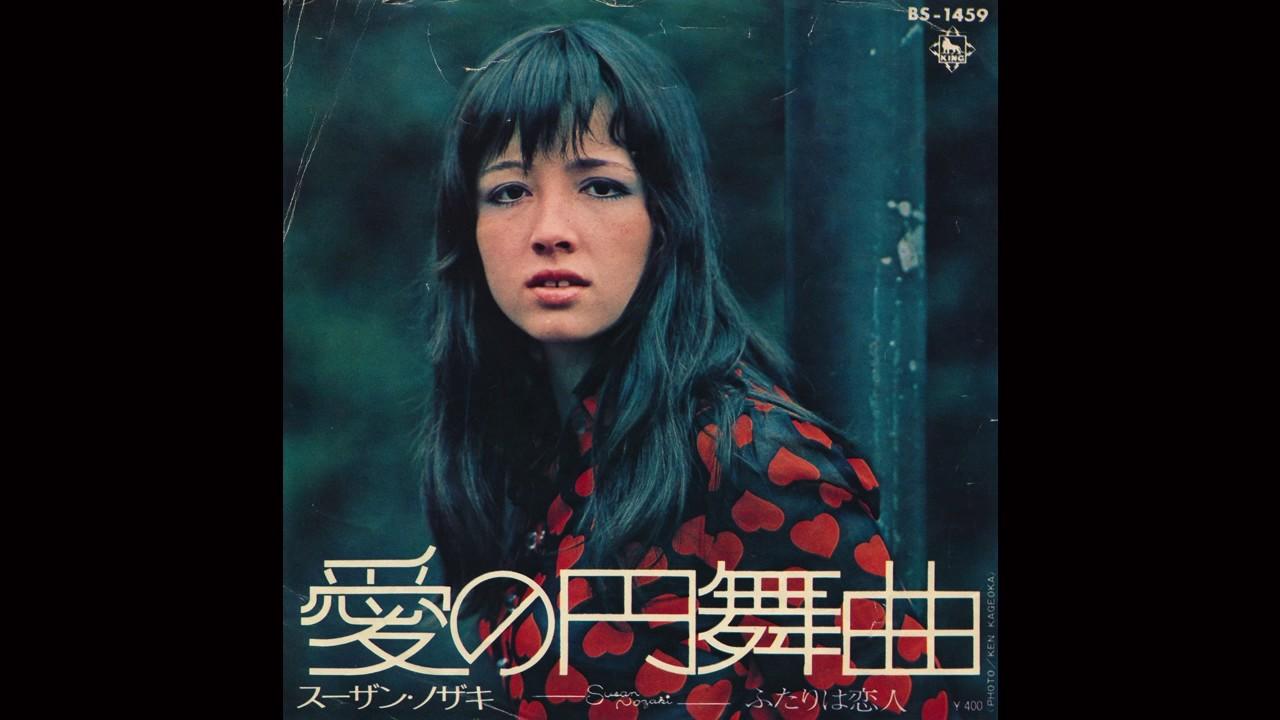 スーザン・ノザキ ふたりは恋人 1971