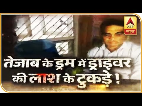 MP Doctor Kills Driver, Chops Body Into Pieces And Puts Them In Acid | Sansani | ABP News