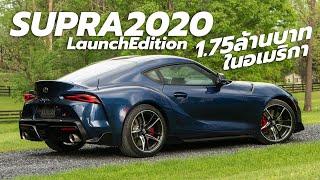 เผยโฉม-2020-toyota-supra-launch-edition-สีดำ-ราคา-1-75-ล้านบาทในอเมริกา-cardebuts