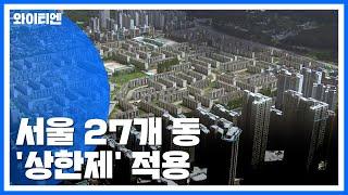 강남4구·마포·용산 등 서울 27개 동 분양가 상한제 …