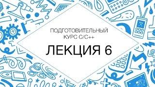 6. Подготовительный курс С++. Объектно-ориентированное программирование
