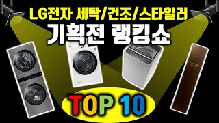 LG 세탁기 건조기 스타일러 워시타워 TOP 10 랭킹…