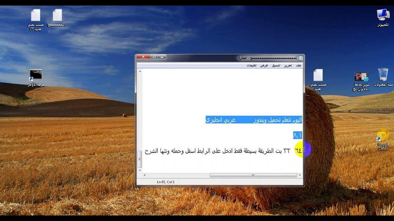 تحميل ويندوز 8.1 عربي 64 بت