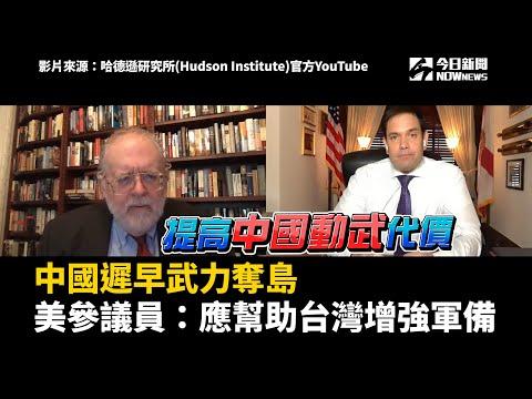 美參議員盧比歐警告:中國遲早動武 應助台提升軍力到北京不願承擔犯台代價