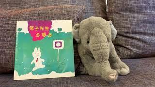 Alyssa很喜歡信誼出版的小書包,其中兔子先生就是他最喜歡的其中一本,...