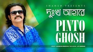 Video DUKKHO AHARE (দুঃখ আহারে) | Pinto Ghosh | Lyrical Video | Bangla New Song 2017 download MP3, 3GP, MP4, WEBM, AVI, FLV Desember 2017