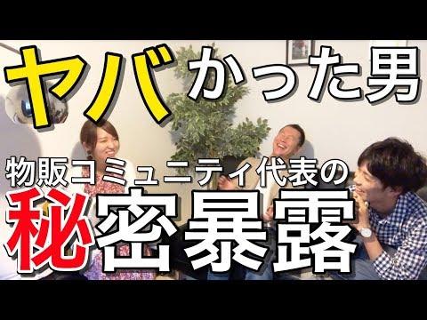 秘密暴露!月収1000万円達成した磯部さんにインタビューされました