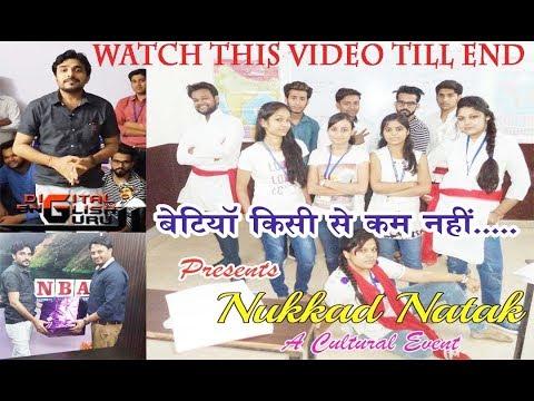 Nukkad Natak Theme Betiya Kisi Se Kam NahiPresents By Students