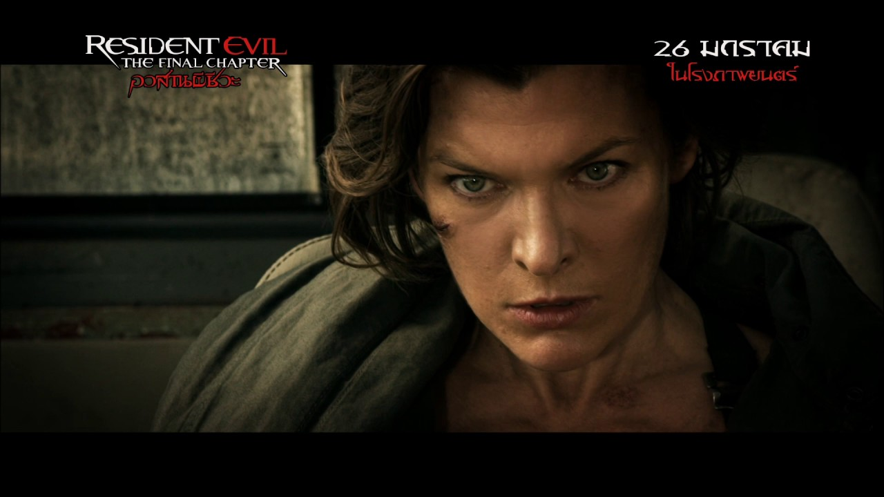 Resident Evil The Final Chapter 23: Resident Evil : The Final Chapter อวสานผีชีวะ (TVC Life HD