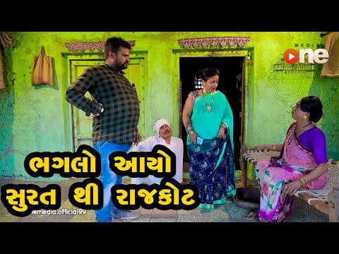 Bhaglo Aayo Surat thi Rajkot    Gujarati Comedy   One Media