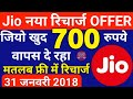 Jio New Recharge Offer : Get More than 100% Cashback Upto ₹700 on Recharges of 398 or Above