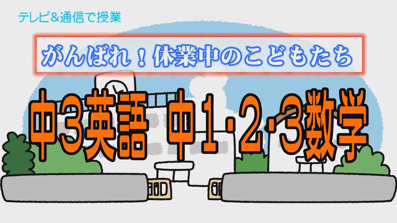 テレビ&通信で授業『がんばれ!休業中の子どもたち』(中3英語 中1・2・3數學) - YouTube