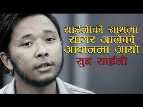 सागर आलेले यसरी गाए साईलीलाई लिएर चर्चित गित 'सुन साईली' । । Suna Saili   Sagar Ale,priya Gurung