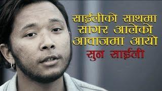 सागर आलेले यसरी गाए साईलीलाई लिएर चर्चित गित 'सुन साईली' । । Suna Saili | Sagar Ale,priya Gurung
