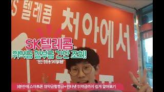 SK텔레콤 위약금 할부금 3분조회하기!!(스마트폰+인터…