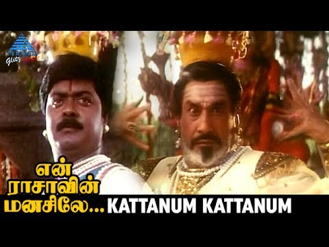 En Aasai Rasave Movie Songs | Kattanum Kattanum Video Songs | Sivaji Ganesan | Murali | Roja