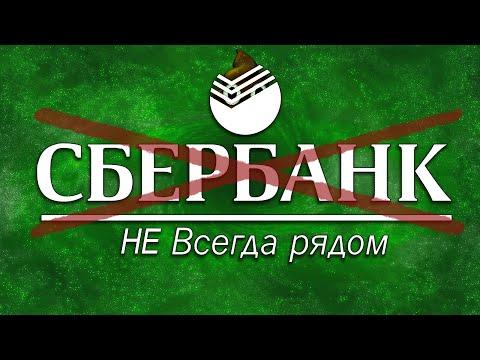 чем ОПАСЕН Сбербанк 💸 SBERBANK РОССИИ / СБЕРБАНК онлайн