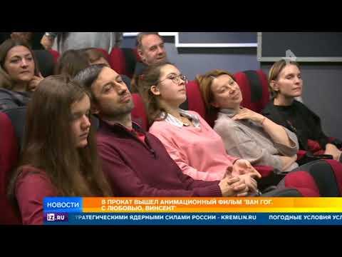 """Посвященный Ван Гогу фильм """"С любовью, Винсент"""" вышел в прокат"""
