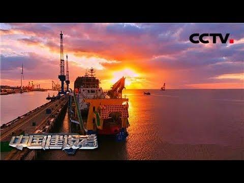《中国建设者》 造岛神器:天鲲号,亚洲最大的自航式绞吸挖泥船 1小时能造出个足球场