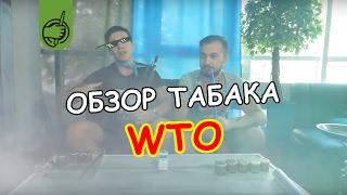 Кальянный табак WTO(ВТО) - ОБЗОР(Обзор на табак WTO или World Tobacco Original. Рассказали как забивать табак в кальян, какие у этого табака есть линейки,..., 2016-09-27T10:15:15.000Z)