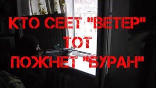 """Кто сеет """"ВЕТЕР"""", тот пожнет """"БУРАН"""" (18+!)"""