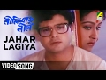 Download Aami Jaharo Lagiya - Ram Kumar Chattopadhyay - Neelimay Neel MP3 song and Music Video