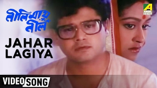 Aami Jaharo Lagiya - Ram Kumar Chattopadhyay - Neelimay Neel
