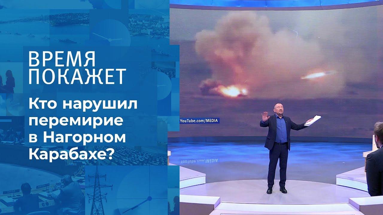 Нагорный Карабах снова в огне. Время покажет. Фрагмент выпуска от 12.10.2020