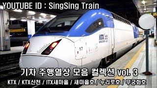 [기차동영상 ]무궁화호 새마을호 KTX 누리로 기차동영상모음 콜렉션_3
