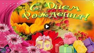 День Рождения в ОКТЯБРЕ Самое Красивое Видео Поздравление Красивые Музыкальные Видео Открытки